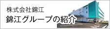 株式会社 錦江錦江グループの紹介